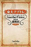 東大ナゾトレ AnotherVisionからの挑戦状 第4巻