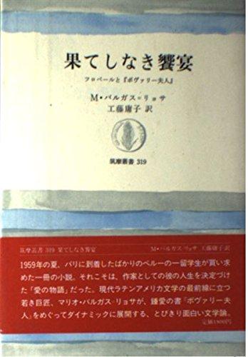果てしなき饗宴―フロベールと『ボヴァリー夫人』 (筑摩叢書)の詳細を見る
