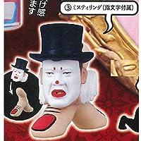 野生爆弾くっきー 肉糞亭Presentsガチャコレクション [3.ミスティリング(指文字付属)](単品)