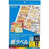 コクヨ カラーレーザー&カラーコピー用 紙ラベル A4 12面 20枚 LBP-F7164-20N 【まとめ買い3冊セット】