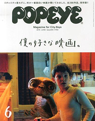 POPEYE(ポパイ) 2015年 06 月号 [雑誌]の詳細を見る