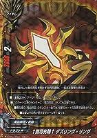 バディファイト S-CP01/0021 無尽光輪 ダズリング・リング (ガチレア) キャラクターパック第1弾 神100円ドラゴン