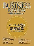 一橋ビジネスレビュー 2017年SUM.65巻1号