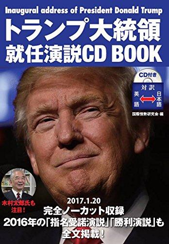 トランプ大統領就任演説 CD BOOKの詳細を見る