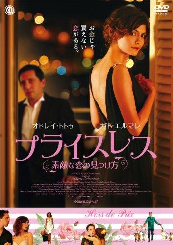 プライスレス~素敵な恋の見つけ方~ [DVD]の詳細を見る
