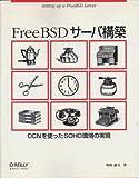 FreeBSDサーバ構築―OCNを使ったSOHO環境の実現