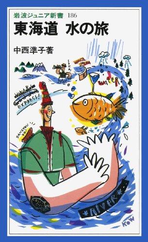 東海道 水の旅 (岩波ジュニア新書)の詳細を見る