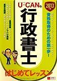 2013年版U-CANの行政書士 はじめてレッスン (ユーキャンの資格試験シリーズ)