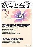 教育と医学 2016年 9月号 [雑誌]