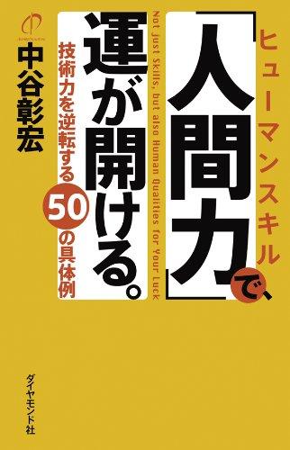 Amazon.co.jp: 「人間力」で、...