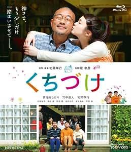 くちづけ [Blu-ray]