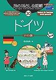 旅の指さし会話帳20 ドイツ[第二版] (旅の指さし会話帳シリーズ)