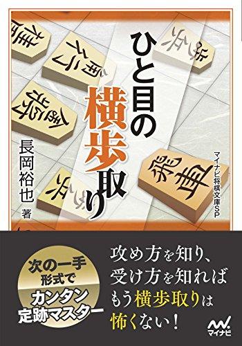 ひと目の横歩取り (マイナビ将棋文庫SP)