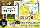 開くたびにワクワクする 和気文具の手帳アイデア 画像