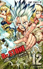 Dr.STONE 第12巻