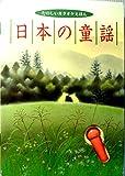 たのしいカラオケえほん 日本の童謡 (音のでる絵本シリーズ)
