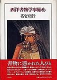 西洋書物学事始め