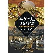 ユダヤ人、世界と貨幣――一神教と経済の4000年史