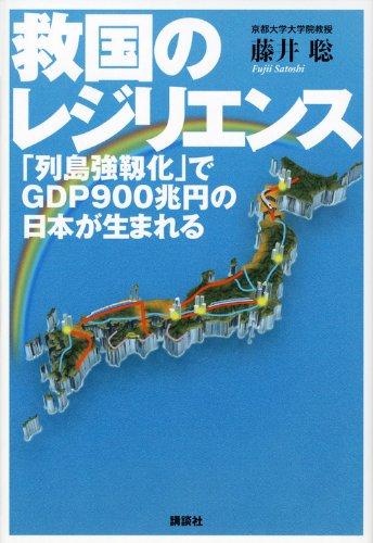 救国のレジリエンス 「列島強靱化」でGDP900兆円の日本が生まれるの詳細を見る