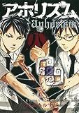 アホリズム aphorism(8) (ガンガンコミックスONLINE)