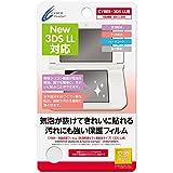 【New3DS LL対応】CYBER ・ 液晶保護フィルム [ 気泡軽減 & フッ素コートタイプ ] ( 3DS LL 用) 【30日間交換保証】