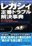 レガシィ定番トラブル解決事典 (別冊ベストカーガイド・赤バッジシリーズ)