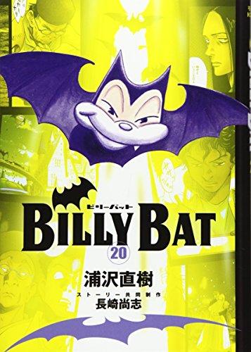 BILLY BAT(20)<完> (モーニング KC) -