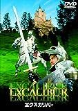 エクスカリバー [WB COLLECTION][AmazonDVDコレクション] [DVD]