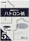 KIYOHARA ハトロン紙 5枚入り SEW02