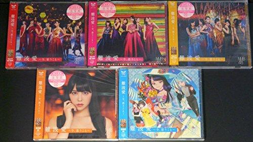 NMB48 3rdアルバム 難波愛今思うこと初回N,M,B,通常盤劇場盤 フルセットCD+DVD未視聴品4種類+劇場盤 計5種