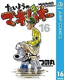 たいようのマキバオー 16 (ジャンプコミックスDIGITAL)