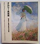 オルセー美術館 ―印象派・後期印象派名品集 (日本語版)