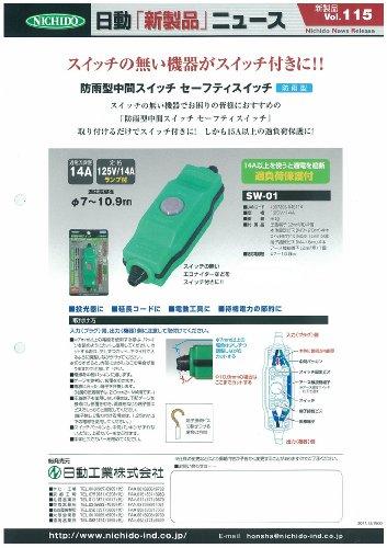 日動 防雨型中間セーフティスイッチ SW-01