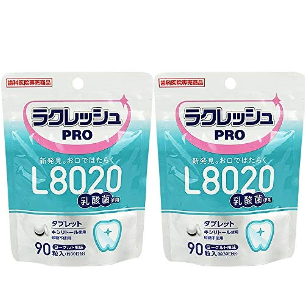 徹底的にどんなときもフライトL8020 乳酸菌 ラクレッシュ PRO タブレット 90粒 × 2個 歯科専売品