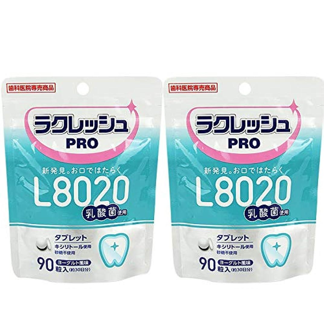 色シェトランド諸島気をつけてL8020 乳酸菌 ラクレッシュ PRO タブレット 90粒 × 2個 歯科専売品