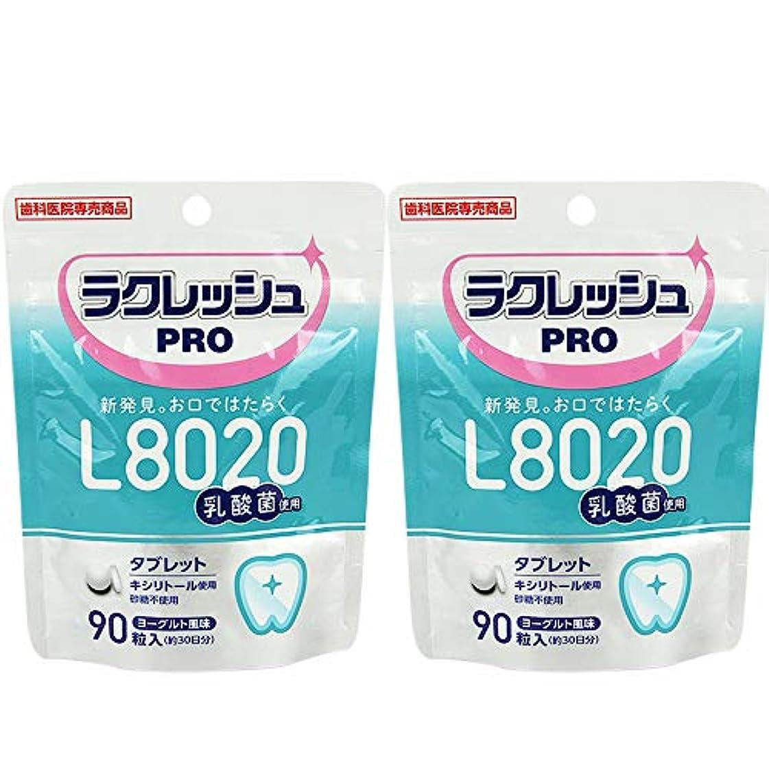 気を散らす期限狂信者L8020 乳酸菌 ラクレッシュ PRO タブレット 90粒 × 2個 歯科専売品
