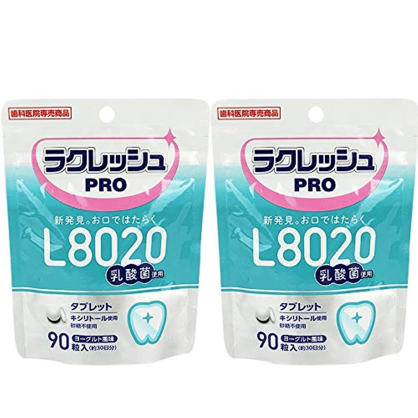 小康歌詞ステンレスL8020 乳酸菌 ラクレッシュ PRO タブレット 90粒 × 2個 歯科専売品