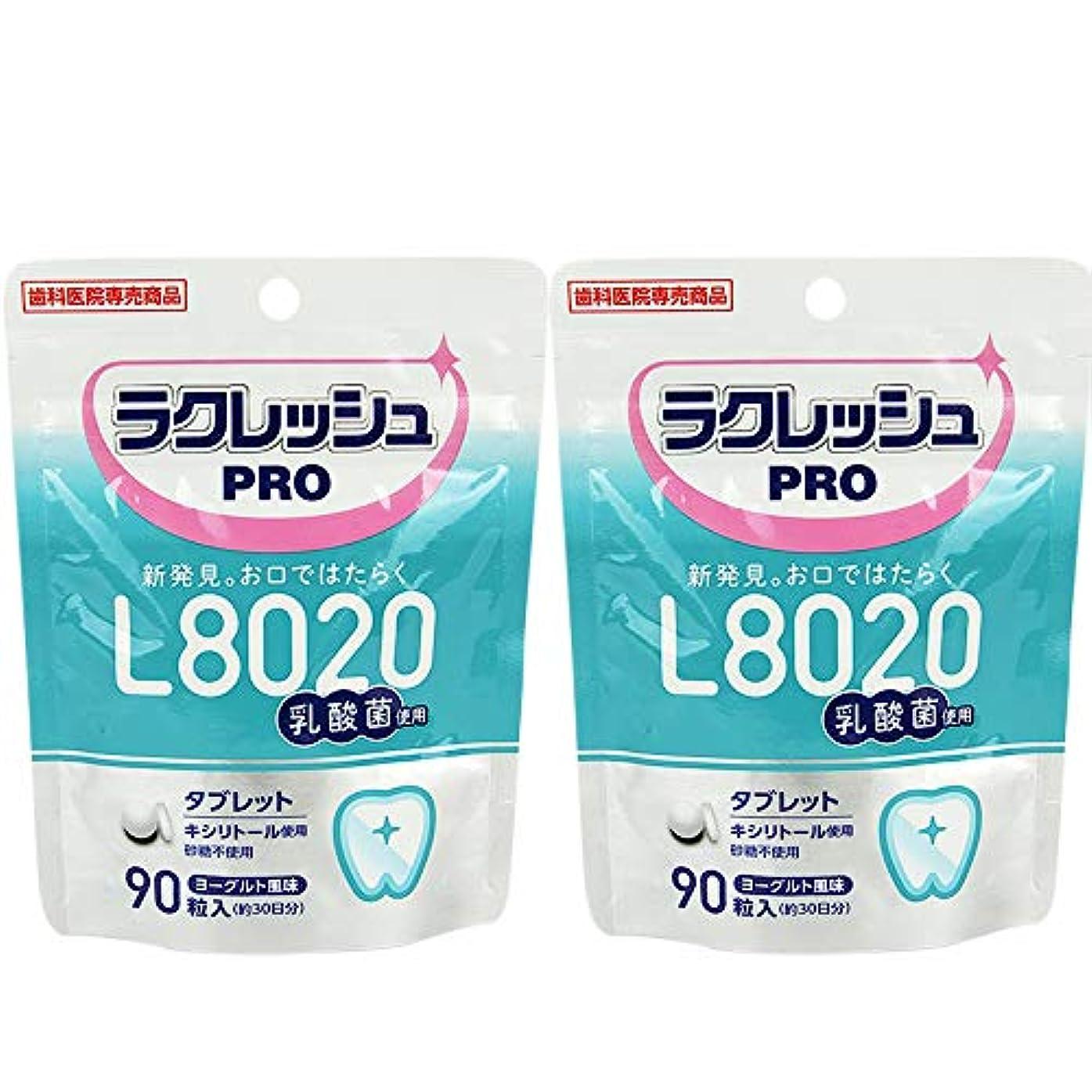 L8020 乳酸菌 ラクレッシュ PRO タブレット 90粒 × 2個 歯科専売品