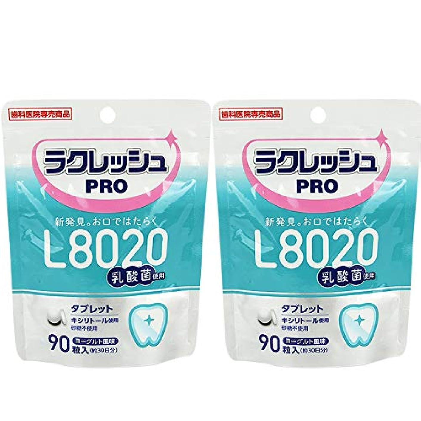 ジャンピングジャック電気技師印象派L8020 乳酸菌 ラクレッシュ PRO タブレット 90粒 × 2個 歯科専売品