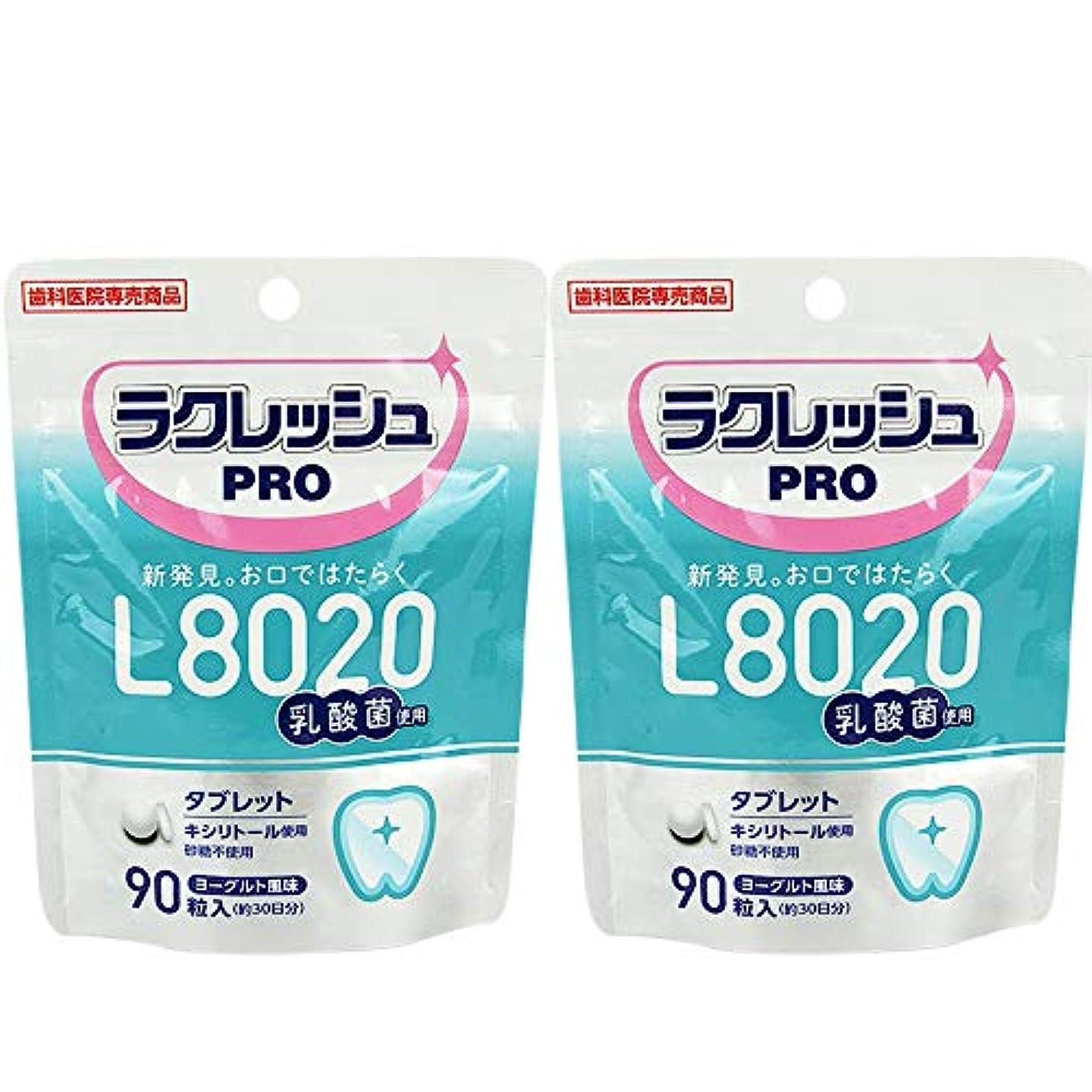 アイロニーペダルお金L8020 乳酸菌 ラクレッシュ PRO タブレット 90粒 × 2個 歯科専売品