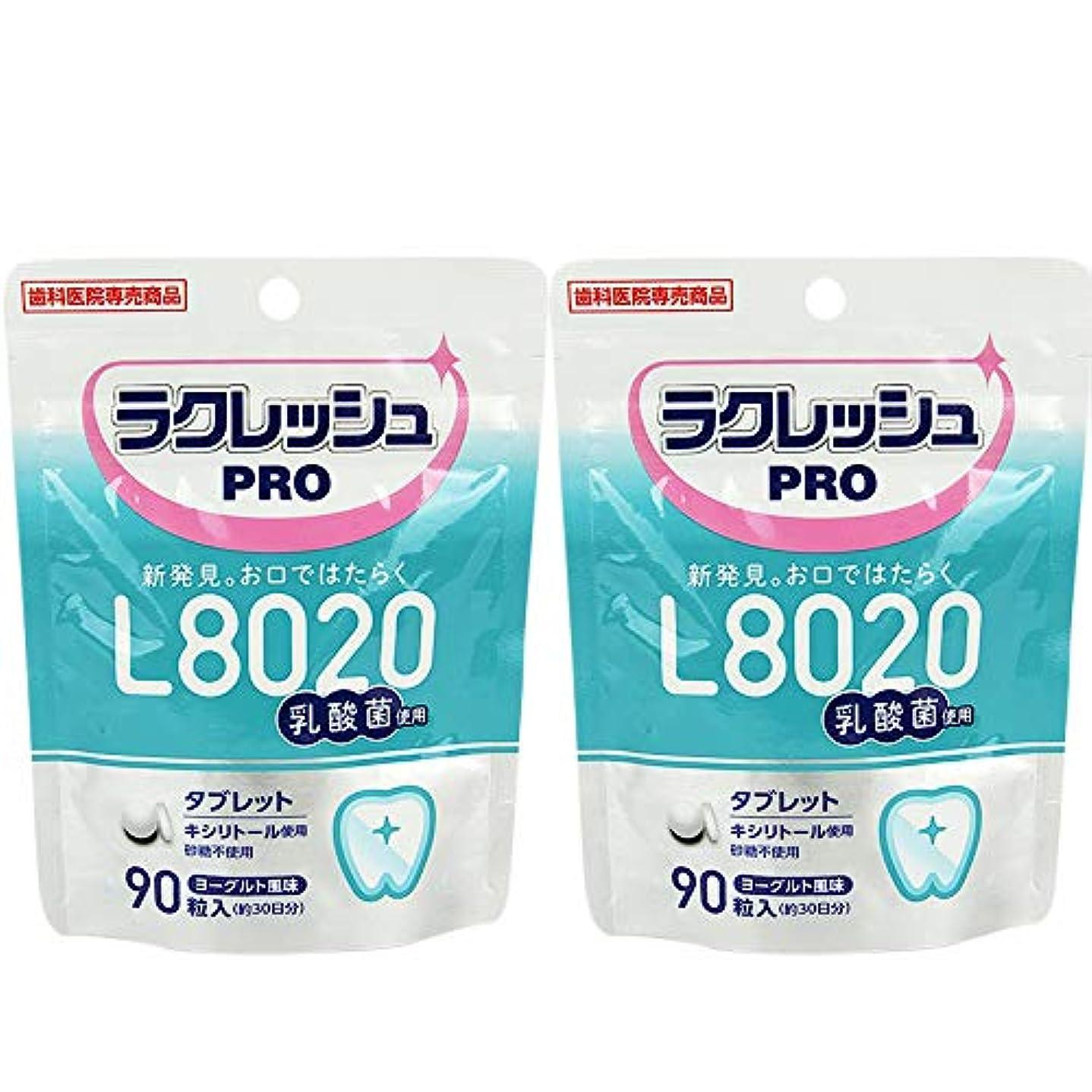恩恵チョーク課すL8020 乳酸菌 ラクレッシュ PRO タブレット 90粒 × 2個 歯科専売品