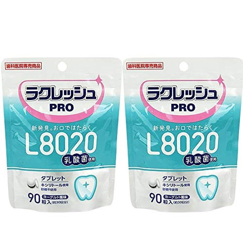 識字しつけ兵器庫L8020 乳酸菌 ラクレッシュ PRO タブレット 90粒 × 2個 歯科専売品