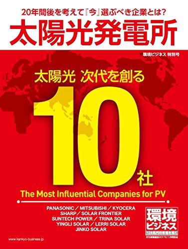 環境ビジネス 『太陽光次代を創る10社』[雑誌]