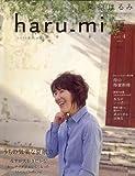 栗原はるみ haru_mi (ハルミ) 2007年 07月号 [雑誌]