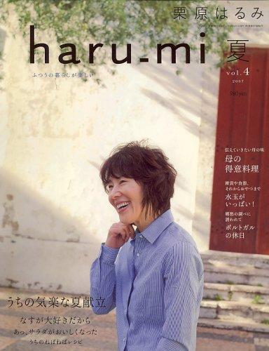 栗原はるみ haru_mi (ハルミ) 2007年 07月号 [雑誌]の詳細を見る