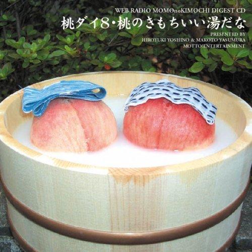 ウェブラジオ 桃のきもち ダイジェストCD 吉野裕行&保村真の桃ダイ8 桃のきもちいい湯だな CD