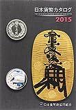 日本貨幣カタログ 2015