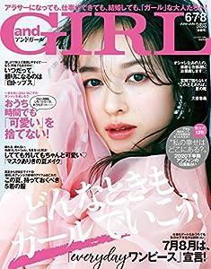 andGIRL 2020年6・7・8月合併号 [雑誌] andGIRL(アンドガール)
