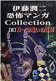 伊藤潤二恐怖マンガCollection (6)