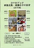 DVDブック 映像全集・斎藤公子の保育【全6巻】[一般版] (<DVD>)
